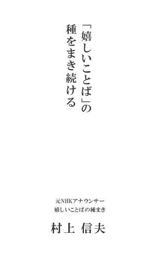 村上信夫 (アナウンサー)の画像 p1_26