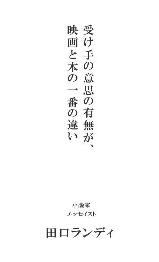 田口ランディ