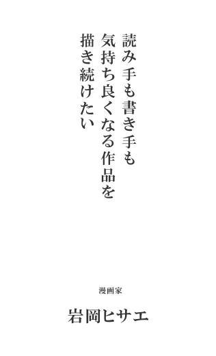 岩岡ヒサエ