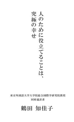 鶴田知佳子