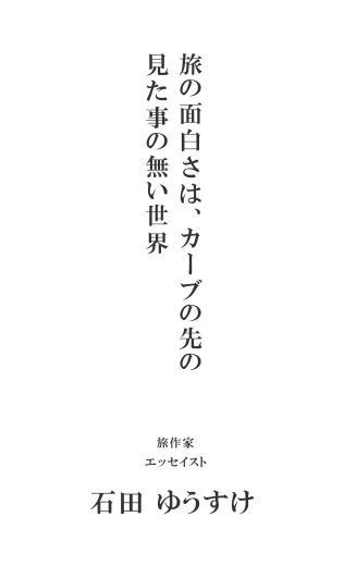 石田ゆうすけ