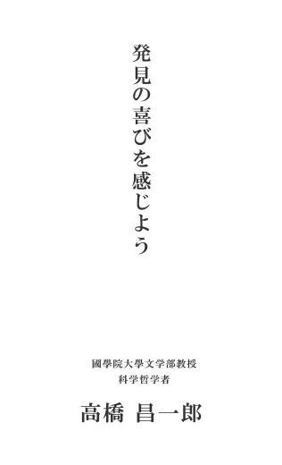 高橋昌一郎