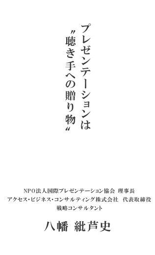 八幡紕芦史