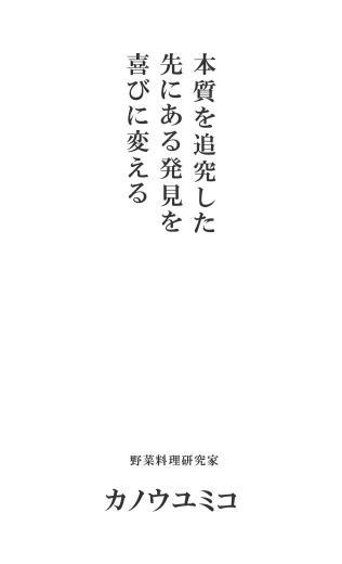 カノウユミコ