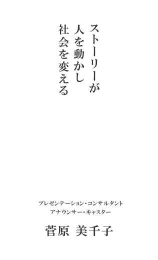 菅原美千子