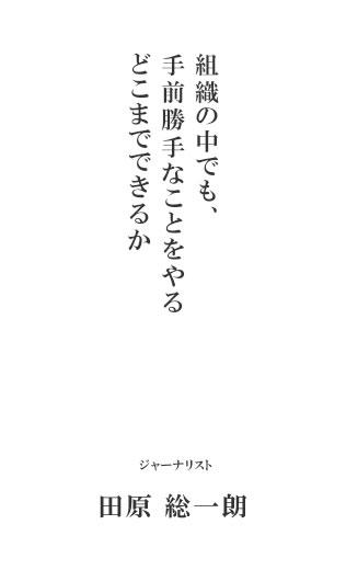 田原総一朗