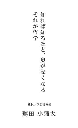鷲田小彌太