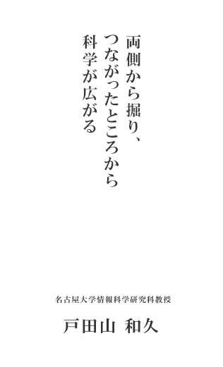 戸田山和久
