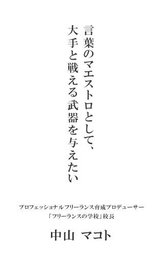 中山マコト