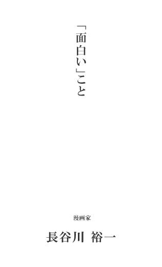 長谷川裕一