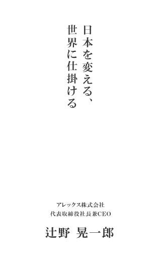 辻野晃一郎